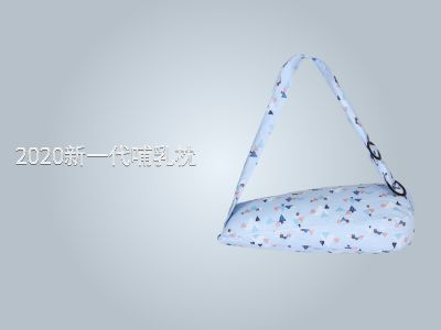 哺乳枕 幻灯片制作软件