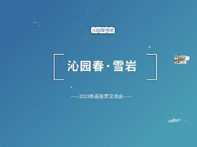 雪岩 幻灯片制作软件