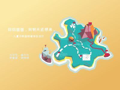 小岛寻宝2 幻灯片制作软件