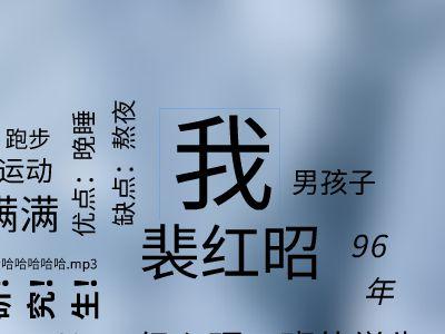 裴红昭 幻灯片制作软件