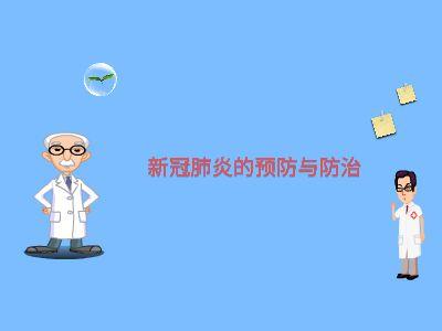 新冠肺炎的預防與治療
