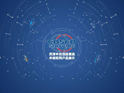 天津集运中俄班列产品推介 幻灯片制作软件