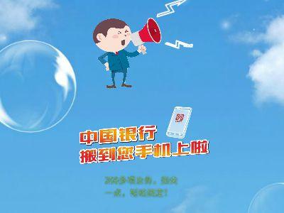 手机银行动画最新版本 幻灯片制作软件