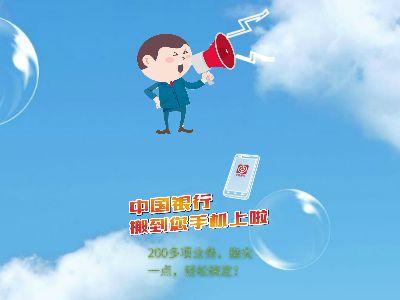 手机银行动画最新版本2 幻灯片制作软件