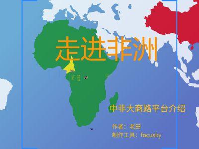 中非大商路平台介绍 幻灯片制作软件