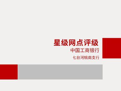 星级网点评级--中国工商银行七台河桃南支行 幻灯片制作软件
