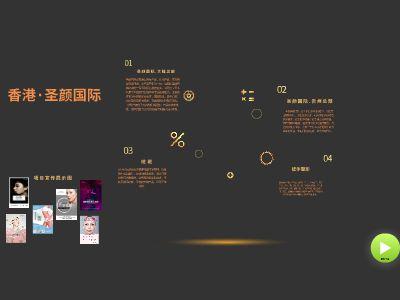 圣颜国际贵州总部PPT 幻灯片制作软件