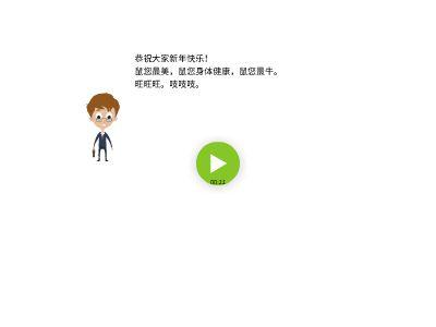 巫籽诺的新年小祝福 幻灯片制作软件