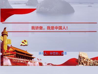 我骄傲,我是中国人! 幻灯片制作软件