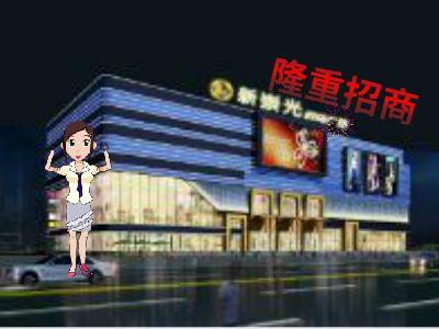 新崇光时尚广场 幻灯片制作软件