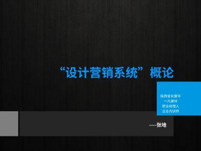 设计营销课程(基础入门导入篇)-- 张地  4月26日 幻灯片制作软件