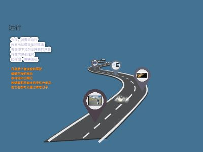 远方的景 幻灯片制作软件