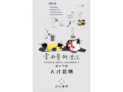 云南艺术学院设计学院人才招聘