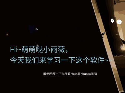 七夕final版 幻灯片制作软件