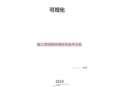 抹灰Focusky 幻灯片制作软件