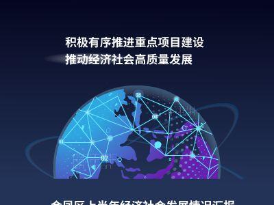 金鳳區上半年經濟社會發展情況匯報1 幻燈片制作軟件