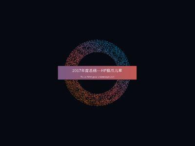 2017年度总结 幻灯片制作软件
