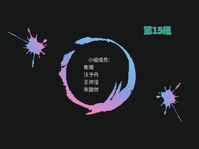 15! 国潮CQ 幻灯片制作软件