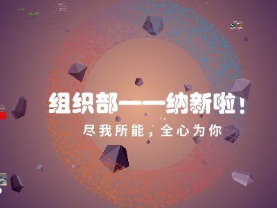 电信学院组织部2018招新 幻灯片制作软件