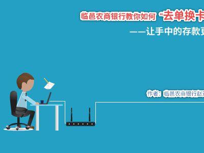 """临邑农商银行教你如何""""去单换卡""""——让你的存款更安全 幻灯片制作软件"""