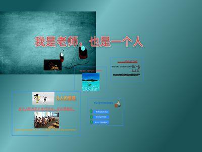 师德总结 幻灯片制作软件