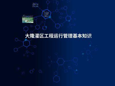 大隆灌区工程运行管理基本知识 幻灯片制作软件