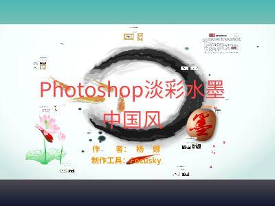 淡彩水墨中国风--第二届大奖赛 PPT制作软件