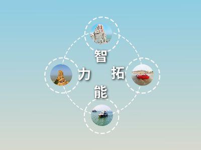 海滨之旅 幻灯片制作软件