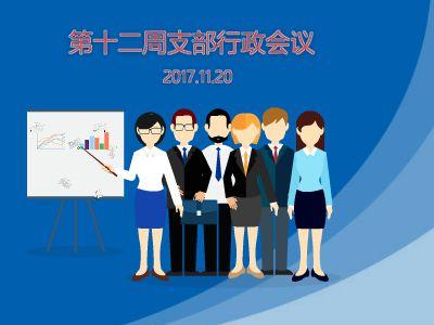 第十二次支部行政会11.20 幻灯片制作软件