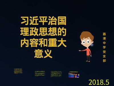 习近平治国理政思想的内容和意义 幻灯片制作软件