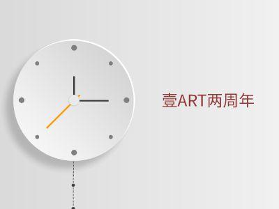 壹ART两周年 幻灯片制作软件