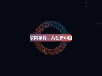 求同存异,共创新中国