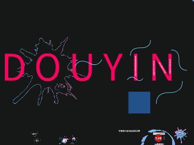 百瑞源路演项目 幻灯片制作软件