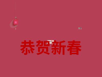 新春 幻灯片制作软件