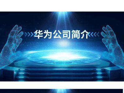 華為公司簡介 幻燈片制作軟件