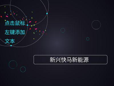 8865958659 幻灯片制作软件