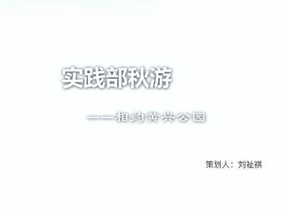 实践部秋游 幻灯片制作软件