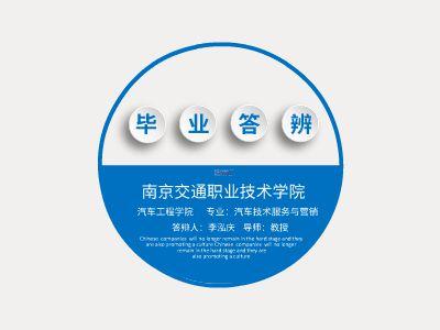 李泓庆毕业答辩ppt 幻灯片制作软件