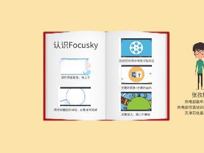 Focusky制作教程 幻灯片制作软件
