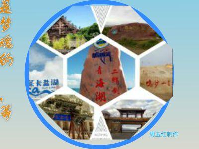 大西北之旅 幻灯片制作软件