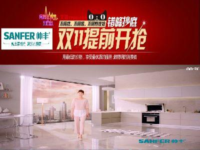 SANFER 帅丰集成灶岳阳专卖店(11.11) 幻灯片制作软件