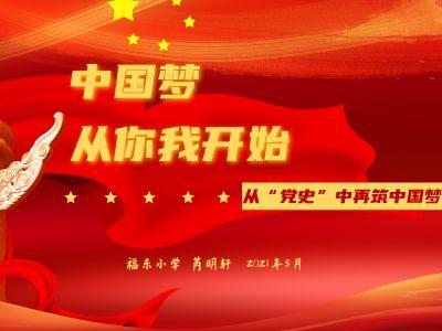 中國夢 從你我開始