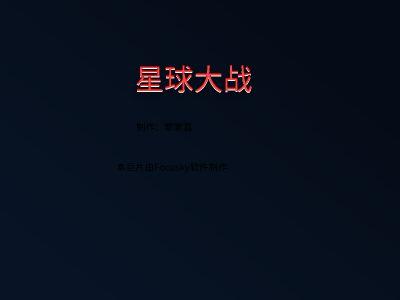 星球大战 幻灯片制作软件