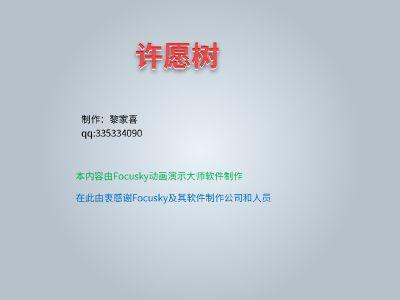 许愿树 幻灯片制作软件