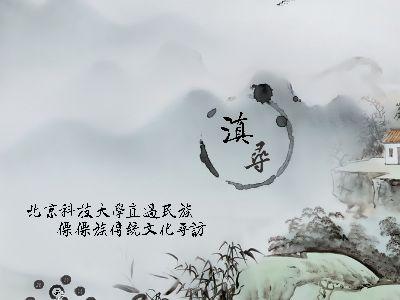滇寻 幻灯片制作软件
