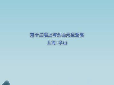 2019第十三届上海佘山元旦登高 幻灯片制作软件