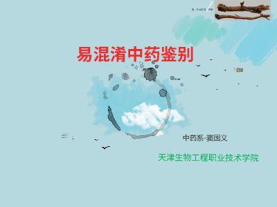 黄芪、苦参的鉴别 幻灯片制作软件