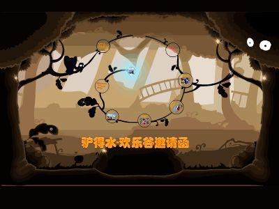 驴得水-欢乐谷 幻灯片制作软件