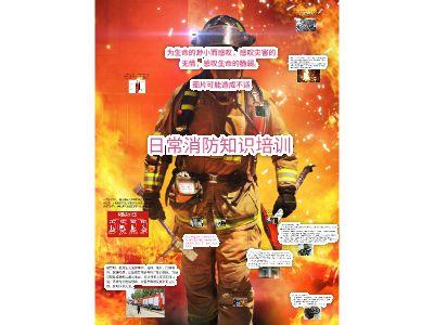 日常消防知识培训 幻灯片制作软件
