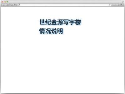 世纪金源 幻灯片制作软件